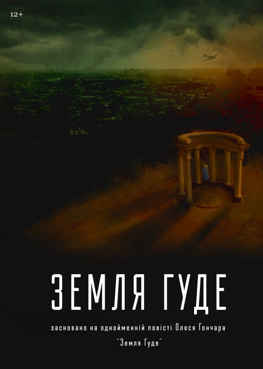 ЗЕМЛЯ ГУДИТ